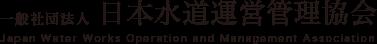 一般社団法人 日本水道運営管理協会